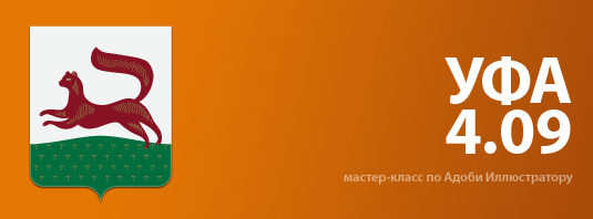 Уфа 4.09