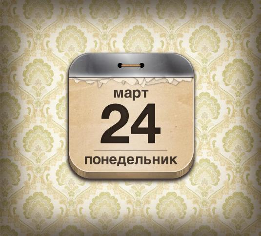 Иконка приложения Календарь Праздников