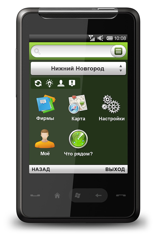 Main screen of the mobile application 2GIS Mobile
