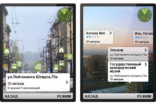 Enhanced reality browser 2GIS Mobile
