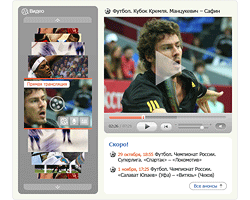 The interface for the Sportbox video player