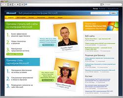 Веб-решения на платформе Microsoft